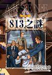 813之謎