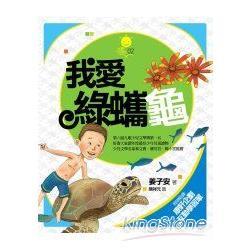 我愛綠蠵龜