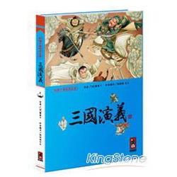 三國演義:彩繪中國經典名著