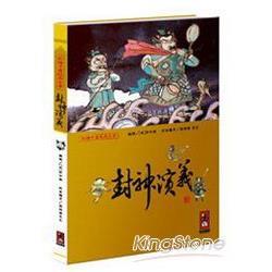 封神演義:彩繪中國經典名著