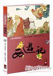 西遊記:彩繪中國 名著