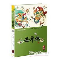 岳飛傳:彩繪中國經典名著