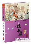 鏡花緣:彩繪中國 名著