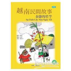 越南民間故事:春節的竹竿