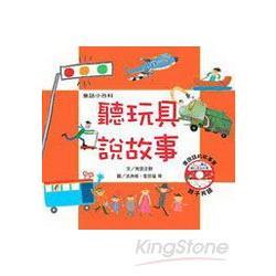 聽玩具說故事(附CD)
