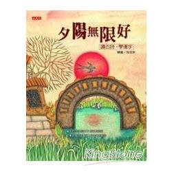 夕陽無限好:讀古詩,學漢字