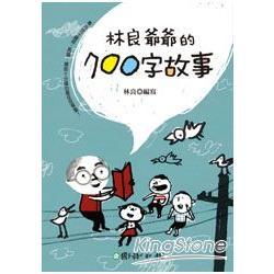 林良爺爺的700字故事