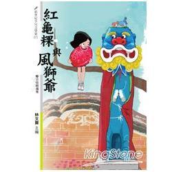 紅龜粿與風獅爺:鄭宗弦精選集 | 拾書所