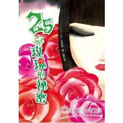 25朵玫瑰的祕密