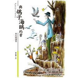 與鴿子海鷗約會:林良精選集