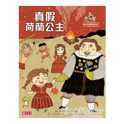 可能小學的愛台灣任務1:真假荷蘭公主