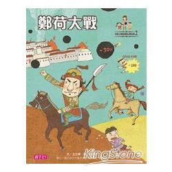 可能小學的愛台灣任務2:鄭荷大戰
