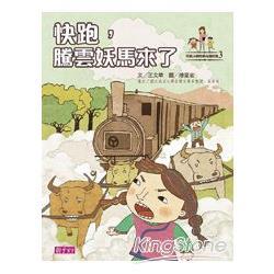 可能小學的愛台灣任務3:快跑,騰雲妖馬來了