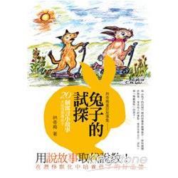 兔子的試探﹕林奇梅童話故事集