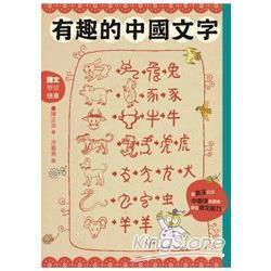 有趣的中國文字:聽字的故事.玩出字的趣味