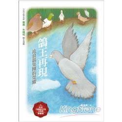 鴿王再現:流浪鴿集團的榮耀