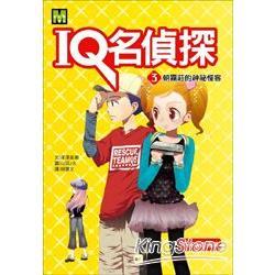 IQ名偵探03:朝霧莊的神祕怪客