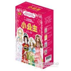 小公主1-4集(套書)