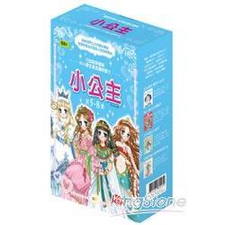 小公主5-8集(套書)