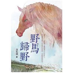 沈石溪動物小說11:野馬歸野
