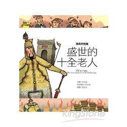 清高宗乾隆:盛世的十全老人