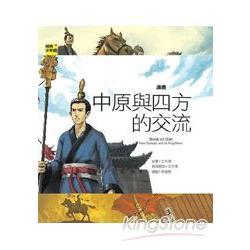 漢書:中原與四方的交流