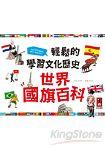 世界國旗百科-輕鬆的學習文化歷史