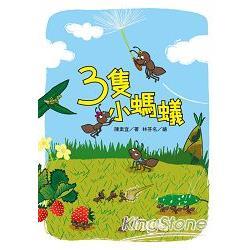 三隻小螞蟻