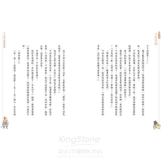 水滸真英雄(全套3冊)