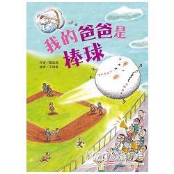 我的爸爸是棒球