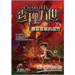 查理九世18 地獄溫泉的詛咒