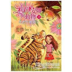 莉莉安娜與動物2:老虎不親獅子