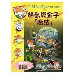 老鼠記者77:貓島變金子「魔法」