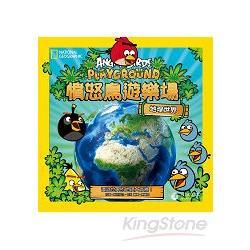 憤怒鳥遊樂場:地理世界 環遊世界的地理大冒險
