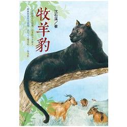 牧羊豹 (新版) (沈石溪動物小說 14)