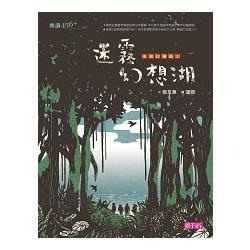 小頭目優瑪1:迷霧幻想湖(十週年紀念版)