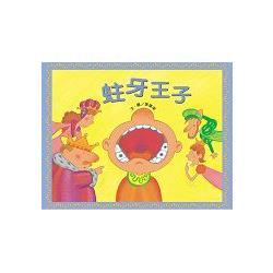 蛀牙王子(書+音樂劇CD) 新版