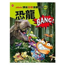 恐龍BANG!