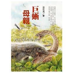 巨蜥母親:沈石溪全新動物小說-16