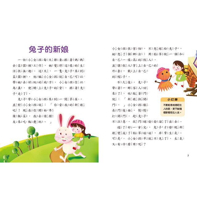365床邊故事-秋(新版)(附MP3CD)