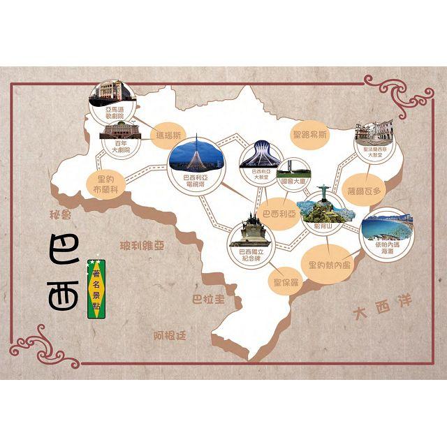 巴西歷險記