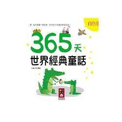 白色卷-365天世界經典童話