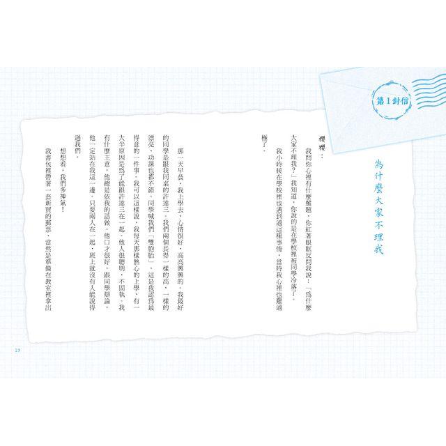 爸爸的16封信 (新版)
