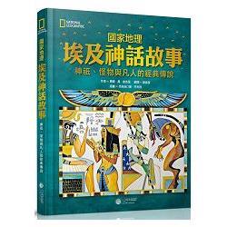 國家地理:埃及神話故事