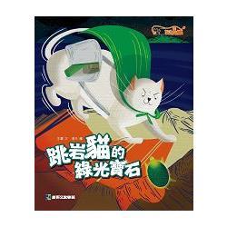 跳岩貓的綠光寶石