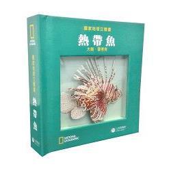 國家地理立體書:熱帶魚