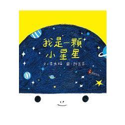 我是一顆小星星,李光福