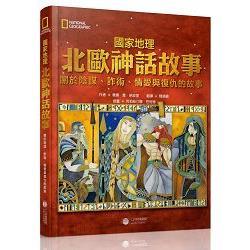 國家地理北歐神話故事:關於陰謀、詐術、情愛與復仇的故事