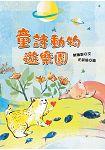 童詩動物遊樂園