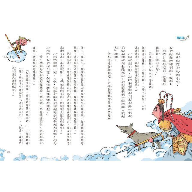 西遊記(上/下冊不分售)